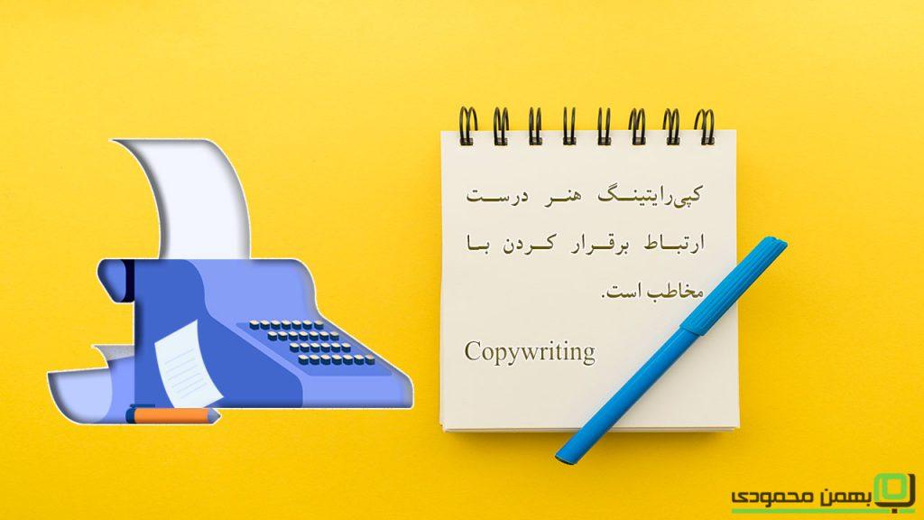قدرت-کلمات-کپی-رایتینگ-copywriting
