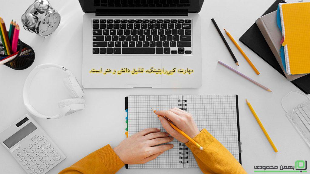 copy-writing-skills