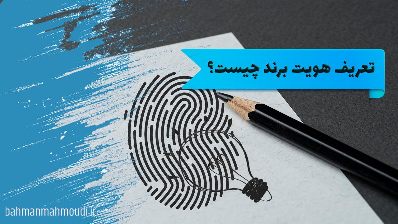 ایجاد هویت برند